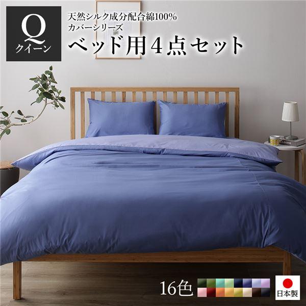 日本製 シルク加工 綿100% ベッド用カバーセット クイーン 4点セット(掛けカバー・ボックスシーツ・ピローケース2P) グレーブルー・ラベンダーサックス 【代引不可】