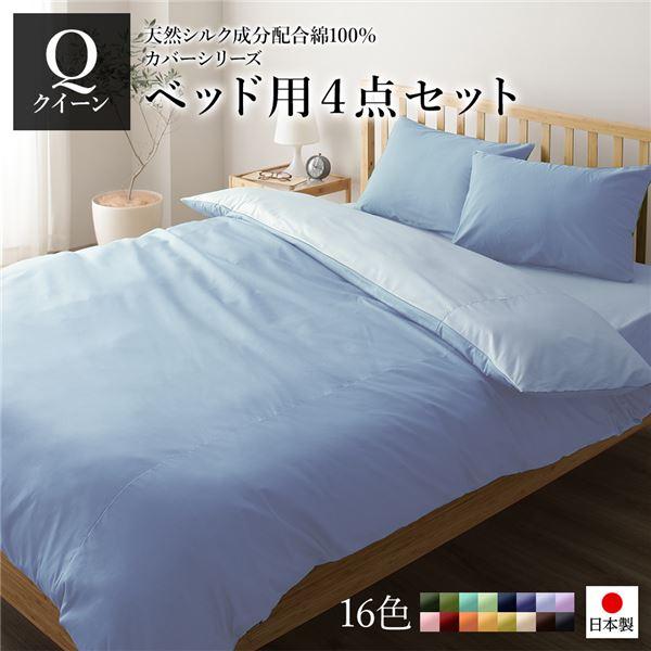 日本製 シルク加工 綿100% ベッド用カバーセット クイーン 4点セット(掛けカバー・ボックスシーツ・ピローケース2P) サックス・ペールブルー 【代引不可】