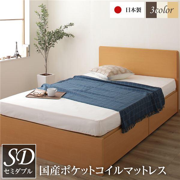 頑丈ボックス収納 ベッド セミダブル ナチュラル 日本製 フラットヘッドボード ポケットコイルマットレス付き【代引不可】
