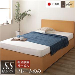 組立設置サービス 頑丈ボックス収納 ベッド セミシングル (フレームのみ) ナチュラル 日本製 フラットヘッドボード付き【代引不可】