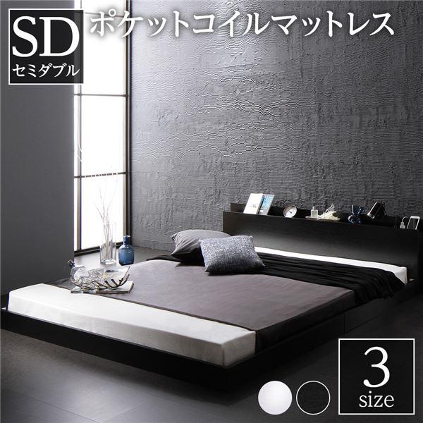 ベッド 低床 ロータイプ すのこ 木製 宮付き 棚付き コンセント付き シンプル モダン ブラック セミダブル ポケットコイルマットレス付き