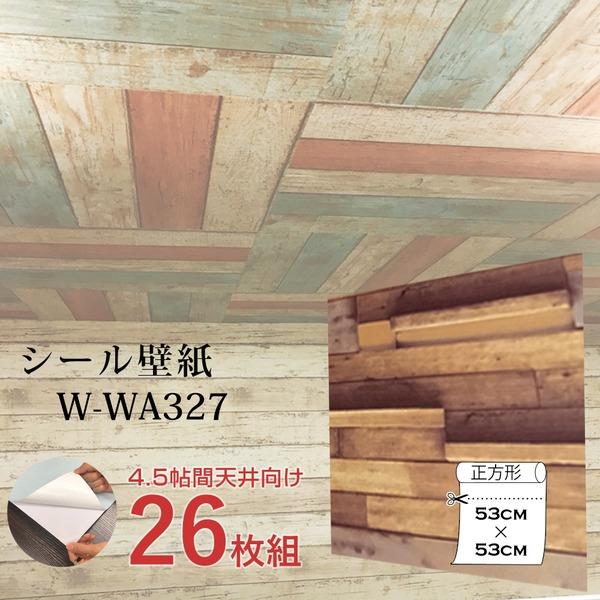 【WAGIC】4.5帖天井用&家具や建具が新品に!壁にもカンタン壁紙シートW-WA327木目調3Dウッド(26枚組)【代引不可】