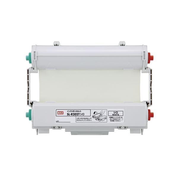 マックス ビーポップ インクリボン 白 SL-R202T【送料無料】