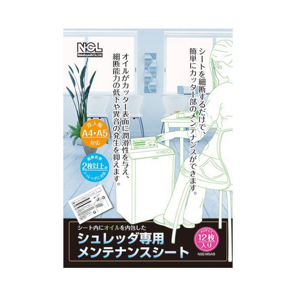 まとめ 迅速な対応で商品をお届け致します ナカバヤシ メンテナンスシート ×30セット NSE-MSA5 送料無料新品