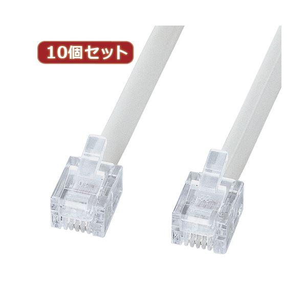 10個セット サンワサプライ エコロジー電話ケーブル(ノーマル) TEL-EN-3N2 TEL-EN-3N2X10