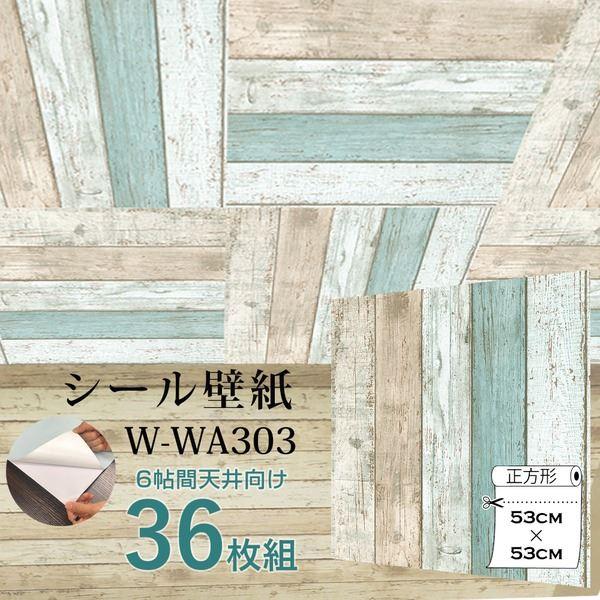 【WAGIC】6帖天井用&家具や建具が新品に!壁にもカンタン壁紙シート1番人気 W-WA303ダメージウッド(36枚組)【代引不可】