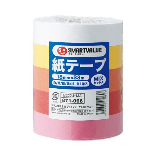 (まとめ)スマートバリュー 紙テープ【色混み】5色セットA B322J-MA【×100セット】