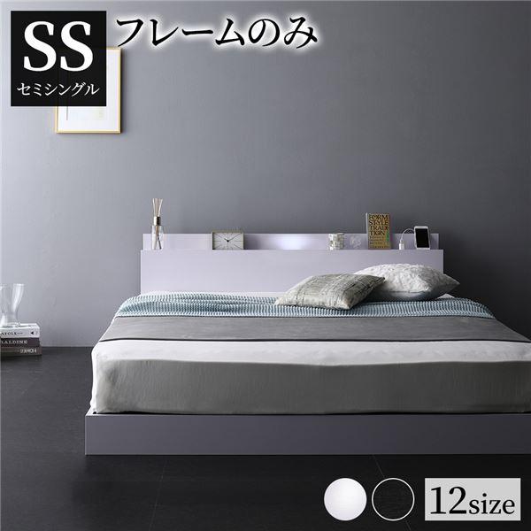 ベッド 低床 連結 ロータイプ すのこ 木製 LED照明付き 棚付き 宮付き コンセント付き シンプル モダン ホワイト セミシングル ベッドフレームのみ