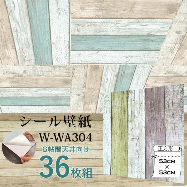 【WAGIC】6帖天井用&家具や建具が新品に!壁にもカンタン壁紙シートW-WA304レトロ木目調(36枚組)【代引不可】