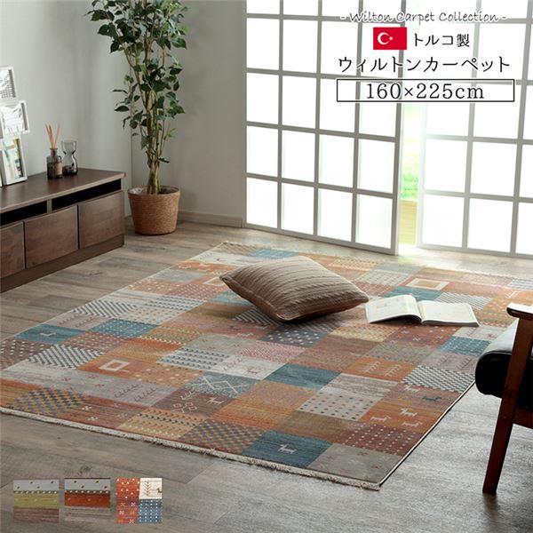 トルコ製 ウィルトン織カーペット 畳めるタイプ コンパクト オレンジ 約160×225cm