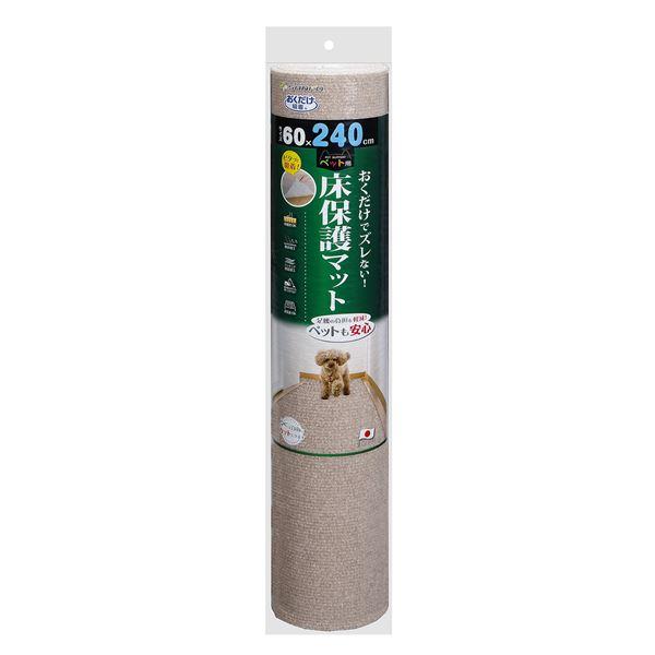(まとめ)ペット用床保護マット 60×240cm ベージュ(ペット用品)【×16セット】【送料無料】