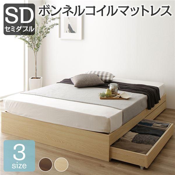 省スペース ヘッドレス ベッド 収納付き セミダブル ナチュラル ボンネルコイルマットレス付き 木製 キャスター付き 引き出し付き