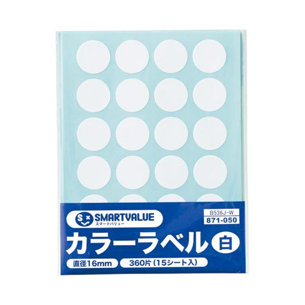 (まとめ)スマートバリュー カラーラベル16mm 白 B536J-W【×200セット】