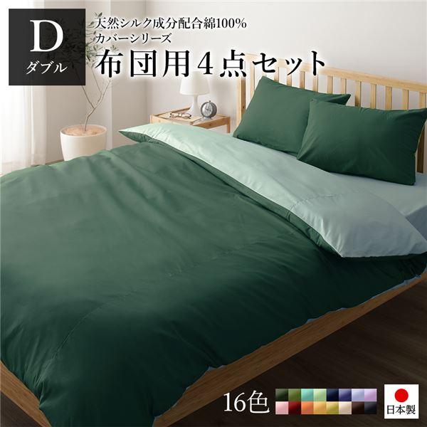 日本製 シルク加工 綿100% 布団用カバーセット ダブル 4点セット(掛けカバー・敷き布団カバー・ピローケース2P) モスグリーン・ストレイトグリーン 【代引不可】
