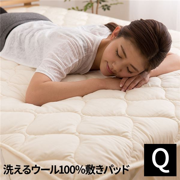 日本製 洗えるウール100%敷パッド(消臭 吸湿) クイーン(160x200cm) ベージュ【代引不可】