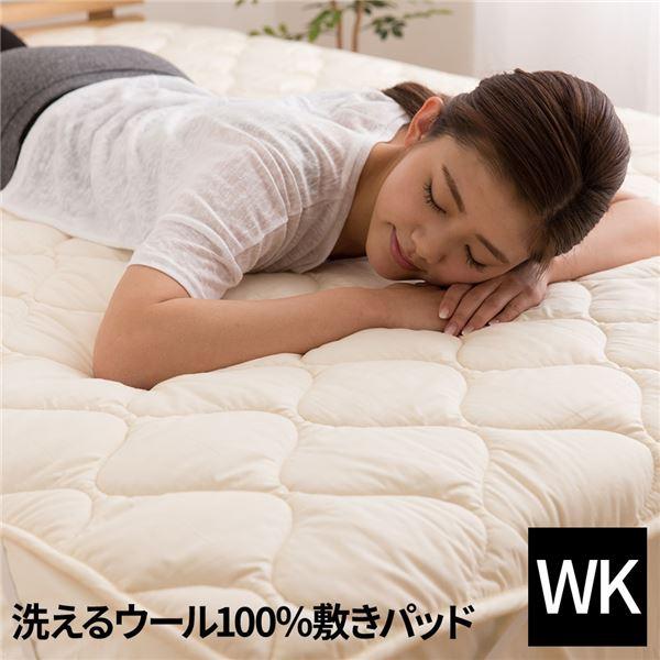 日本製 洗えるウール100%敷パッド(消臭 吸湿) キング(ワイド)200x200 ベージュ【代引不可】