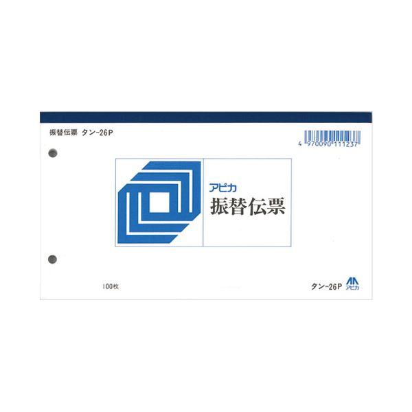 (まとめ)アピカ 振替伝票 タン26P【×100セット】
