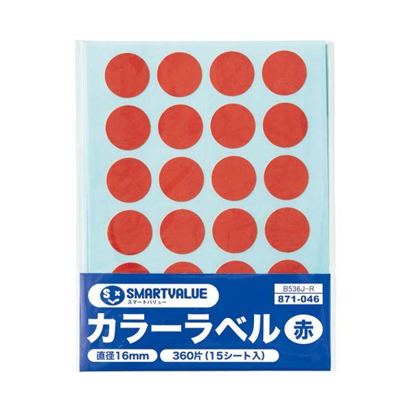 (まとめ)スマートバリュー カラーラベル16mm 赤 B536J-R【×200セット】