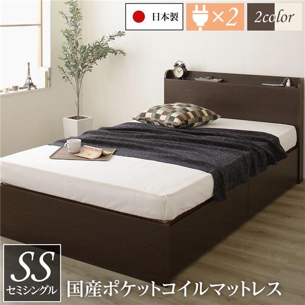 薄型宮付き 頑丈ボックス収納 ベッド セミシングル ダークブラウン 日本製 ポケットコイルマットレス 引き出し2杯【代引不可】