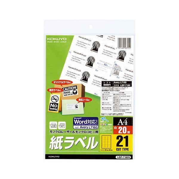 コクヨ モノクロレーザー&モノクロコピー用 紙ラベル(スタンダードラベル)A4 21面 38.1×63.5mm LBP-7160N 1セット(100シート:20シート×5冊):リコメン堂