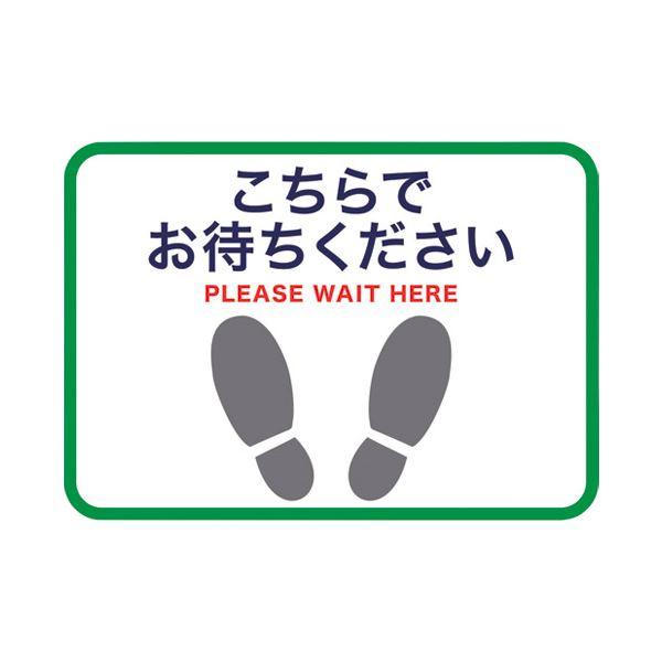 (まとめ)長門屋商店 フロア誘導シール 足型四角(A3)緑 FN9322【×5セット】
