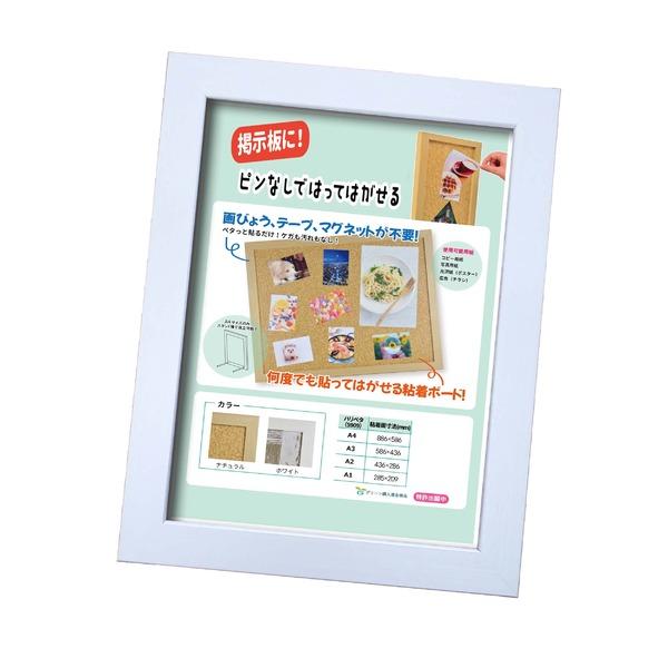 何度でも貼ってはがせる額A1(886×586mm) ■画びょう/テープが必要ない・ペタペタ貼れるボード・粘着ボード ホワイト