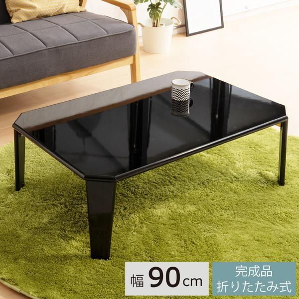【2個セット】リッチテーブル(90) (ブラック/黒) 幅90cm 机/リビングテーブル/ローテーブル/折りたたみ/ワイド/北欧風/鏡面加工/シンプル/業務用/完成品/NK-955