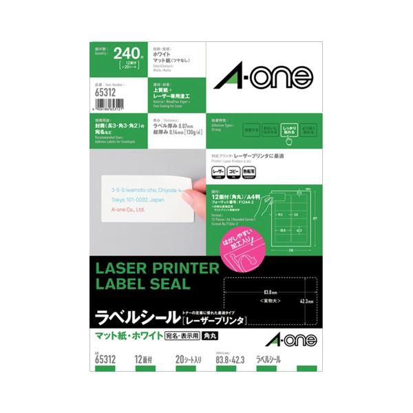 (まとめ) エーワン レーザープリンターラベル マット紙・ホワイト A4 12面標準タイプ 83.8×42.3mm 角丸 65312 1冊(20シート) 【×10セット】