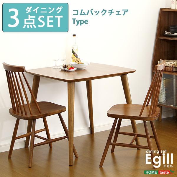 ダイニングセット 3点セット 【コムバックチェア型食卓椅子×2脚 食卓テーブル幅約75cm】 ウォールナット 『Egill エギル』【代引不可】