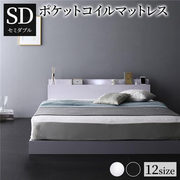 ベッド 低床 連結 ロータイプ すのこ 木製 LED照明付き 棚付き 宮付き コンセント付き シンプル モダン ホワイト セミダブル ポケットコイルマットレス付き