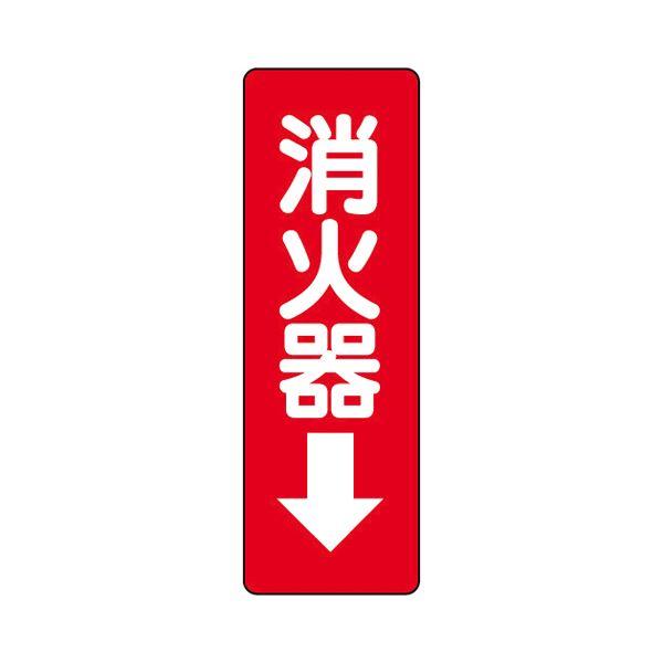 (まとめ)ユニット 防火標識ステッカー 消火器 825-37【×100セット】