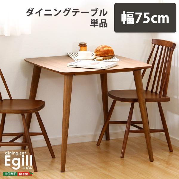 ダイニングテーブル/食卓机 【単品 幅75cmタイプ】 ウォールナット キズ防止仕様 『Egill エギル』 〔リビング〕【代引不可】