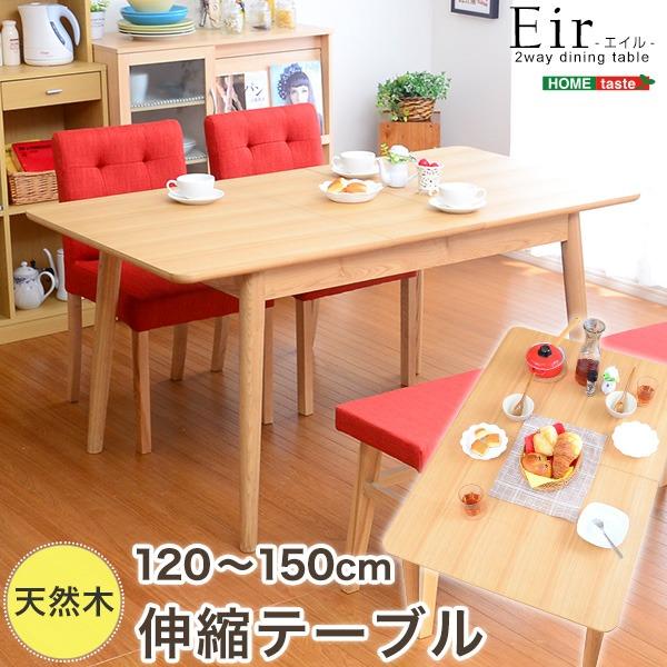 伸縮式 ダイニングテーブル/食卓机 【ナチュラル】 幅約120~150cm×奥行80cm×高さ72cm 『Eir エイル』 〔リビング〕【代引不可】