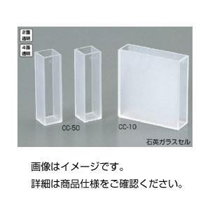 (まとめ)石英ガラスセル CC-10【×10セット】