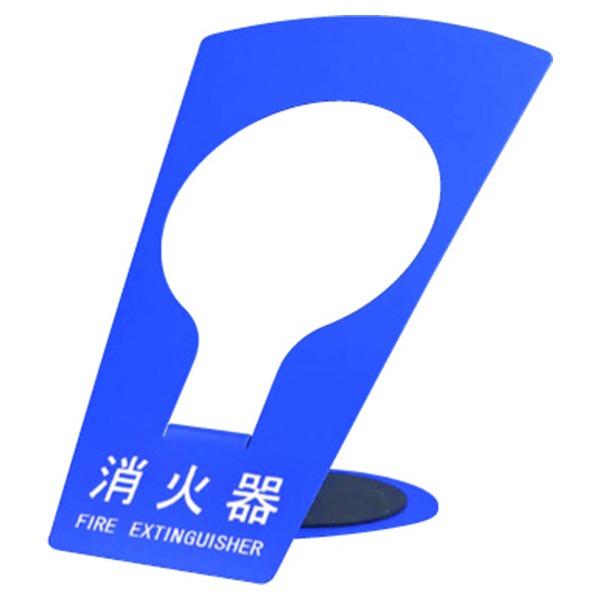 消火器ボックス 据置型 SK-FEB-FG320 ブルー【0331-50010】