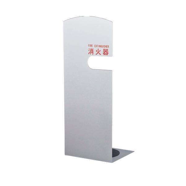 消火器ボックス 据置型 SK-FEB-FG210 シルバー【0331-50012】
