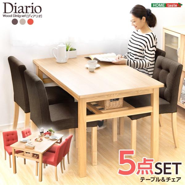 ダイニングセット 【5点セット レッド】 テーブル幅約135cm チェア幅約44cm×4脚 木製 『Diario ディアリオ』【代引不可】