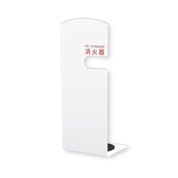 消火器ボックス 据置型 SK-FEB-FG210 ホワイト【0331-50013】