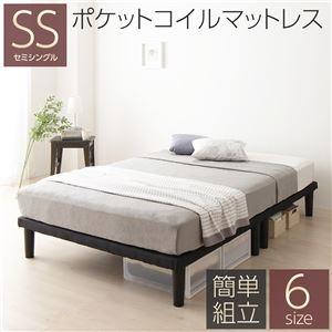 ベッド 脚付き 分割 連結 ボトム 木製 シンプル モダン 組立 簡単 20cm 脚 セミシングル ポケットコイルマットレス付き