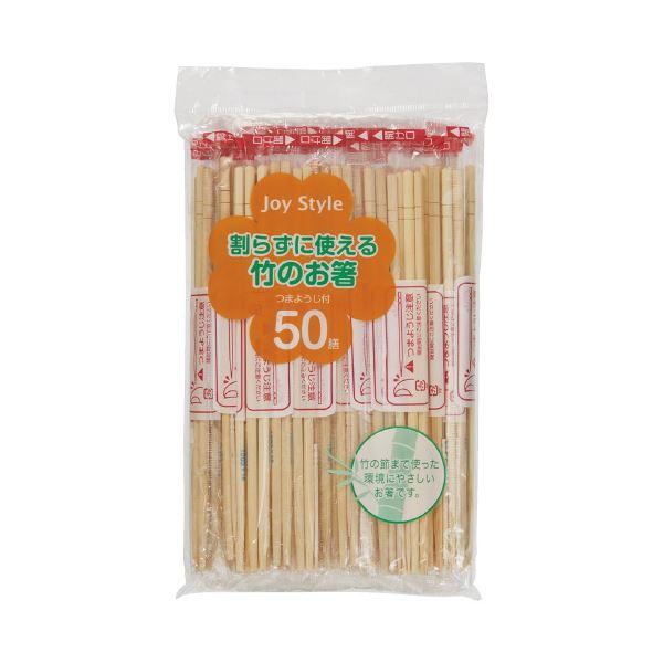 (まとめ)シンワ 割らずに使える竹のお箸 50膳(×100セット)【送料無料】