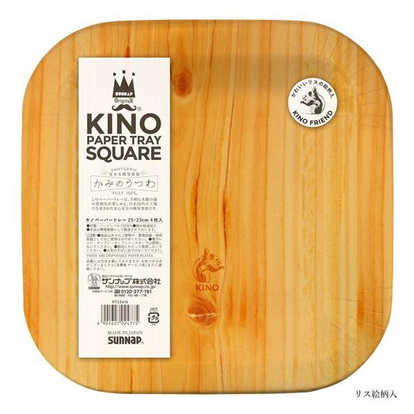 (まとめ) ペーパートレイ/使い捨て食器 【4枚入り】 四角型 木目風 日本製 アウトドア パーティー 【×160個セット】