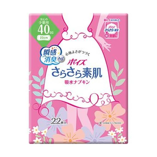 ちょこっとモレをさらっとケア気軽に使える吸水ライナー (まとめ)日本製紙 クレシア ポイズ さらさら素肌吸水ナプキン 安心の少量用 1セット(264枚:22枚×12パック)【×3セット】