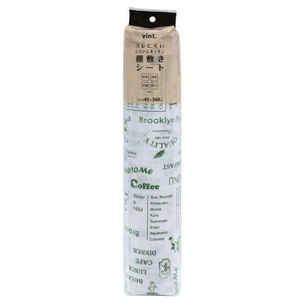(まとめ) ズレにくい防虫 棚敷きシート/食器棚シート 【グリーン 45cm幅】 キッチン収納 『vint.』 【×50個セット】