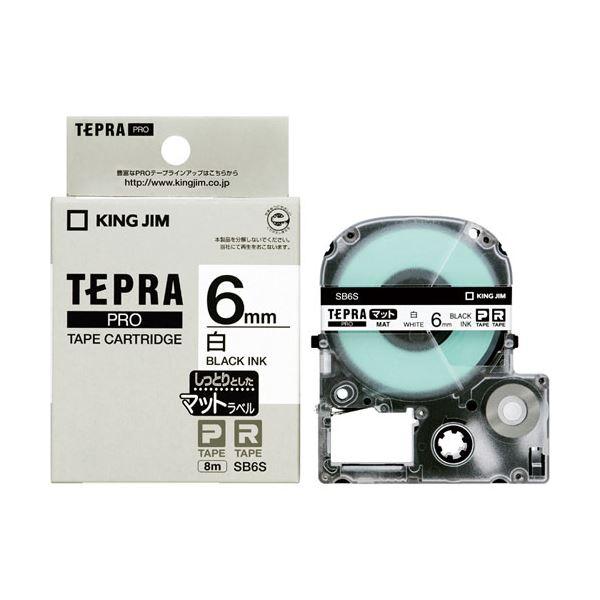 (まとめ)キングジム テプラPROテープ マット白/黒文字 SB6S【×30セット】
