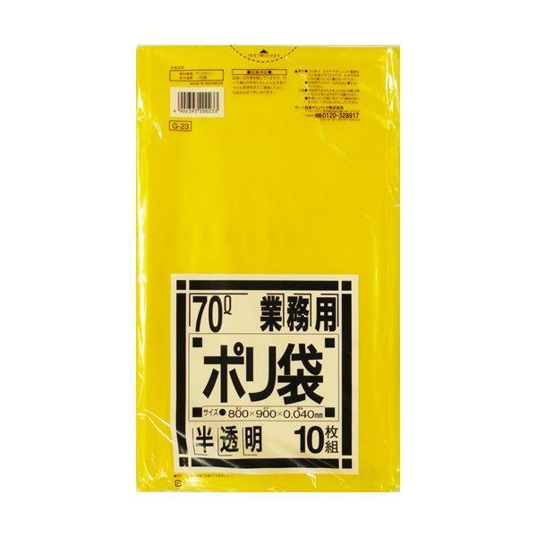(まとめ) 日本サニパック 業務用ポリ袋 黄色半透明 70L G-23 1パック(10枚) 【×30セット】