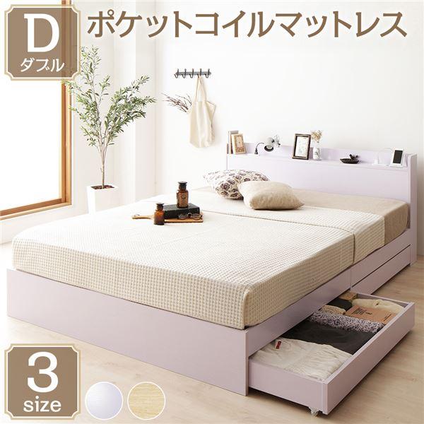 ベッド 収納付き 引き出し付き 木製 カントリー 棚付き 宮付き コンセント付き シンプル モダン ホワイト ダブル ポケットコイルマットレス付き