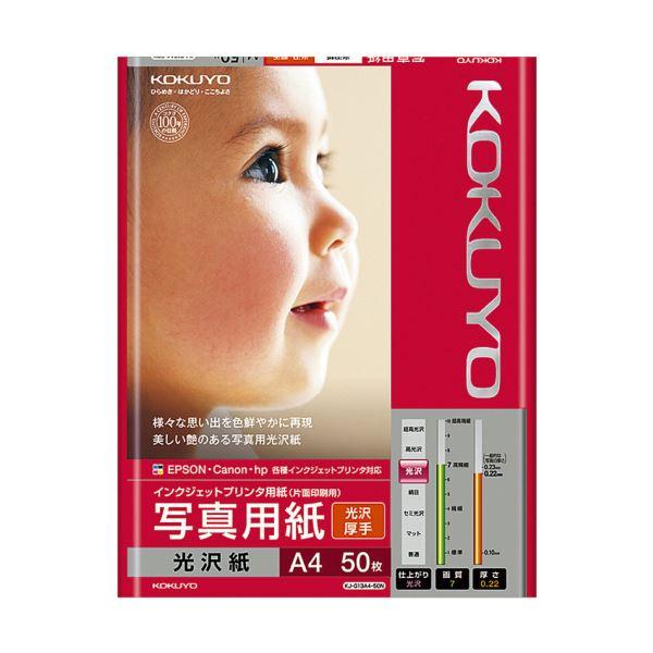 (まとめ)コクヨ インクジェットプリンタ用紙写真用紙 光沢紙 厚手 A4 KJ-g 13A4-50N 1冊(50枚)【×5セット】