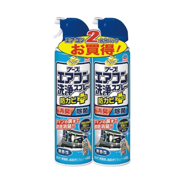 (まとめ)アース製薬 エアコン洗浄スプレー2本パック 無香性【×30セット】