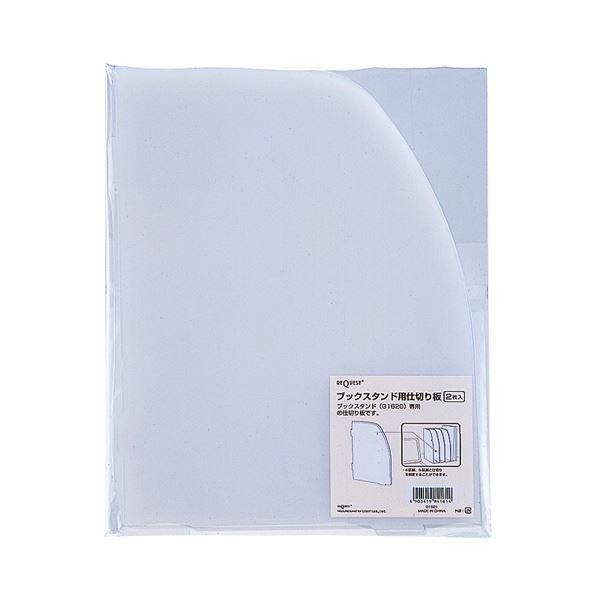 (まとめ) リヒトラブ REQUEST ブックスタンド専用仕切板 G1621 1パック(2枚) 【×30セット】