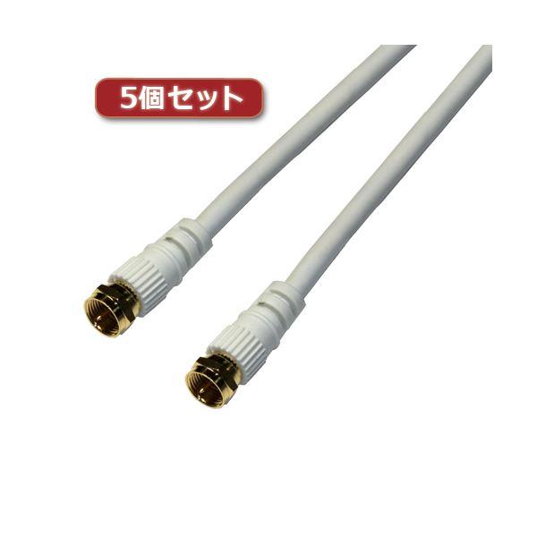 5個セット HORIC アンテナケーブル 20m ホワイト 両側F型ネジ式コネクタ ストレート/ストレートタイプ HAT200-339SSWHX5